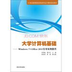 【正版直发】大学计算机基础:Windows 7+Office2013实用案例教程 李翠梅,曹风华,蔚淑君,韩勇 978