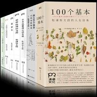 松浦弥太郎作品全7册100个基本+新100个基本 自我更新指南+今天也要用心过生活+崭新的理所当然+不能不去爱的两件事