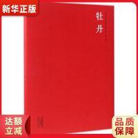中国当代绘画经典系列 牡丹 李自强等 9787540137342 河南美术出版社