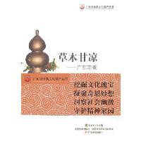 广东非物质文化遗产-草木甘凉:广东凉茶 朱钢 广东教育出版社 9787540678777