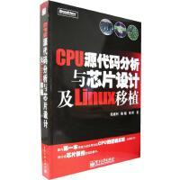 CPU源代码分析与芯片设计及Linux移植 【正版图书,售后保证】