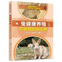 畜禽健康养殖与疾病防治技术宝典系列--兔健康养殖与疾病防治宝典