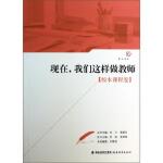 梦山书系 现在,我们这样做教师(校本课程卷) 刘翠鸿,肖川,黄超文 9787533462734