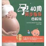 [封面有磨痕-YSY]-孕40周同步指导(图解版) 刘欣欣 新世界出版社