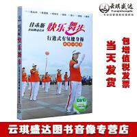 正版佳木斯快乐舞步健身操广场僵尸舞教学教程视频光盘DVD碟片
