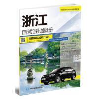 2019年中国分省自驾游地图册系列-浙江自驾游地图册
