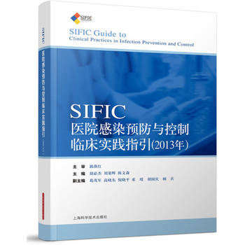 【二手95成新旧书】SIFIC感染预防与控制临床实践指引          (2013年) 9787547816998 上海科学技术出版社