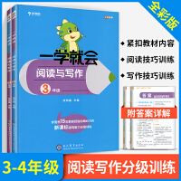 学而思一学就会阅读与写作3-4年级语文 小学三四年级阅读写作分级训练 小学生作文辅导资料练习册 语文