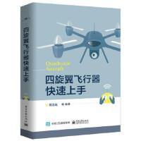 【正版新书直发】四旋翼飞行器快速上手陈志旺9787121325489电子工业出版社