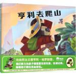 【全新直发】亨利去爬山 广西师范大学出版社
