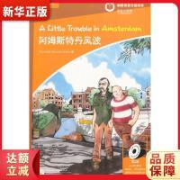 剑桥双语分级阅读 彩绘小说馆 阿姆斯特丹风波 (英)麦克安德鲁,王欢译 9787561940662 北京语言大学出版社