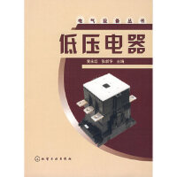 低压电器黄永红,张新华化学工业出版社9787122004819