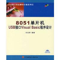 8051单片机USB接口VISUAL 许永和 编著 9787810774796 北京航天航空大学出版社【直发】 达额立减