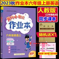 2019秋黄冈小状元作业本六年级上册英语pep上册人教版R
