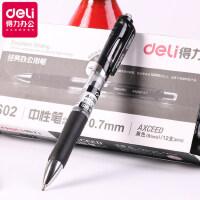 得力s02按动中性笔 碳素笔弹簧签字笔水笔黑色 0.7mm