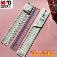 晨光新品20厘米直尺 优品系列亚克力透明直尺 测量精准透明方格刻度尺15cm/20CM