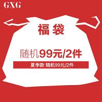 GXG福袋男装[99元/2件] 夏季男士青年时尚潮流休闲福袋[款式随机]