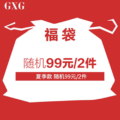 【超值大礼包,福袋不参与折扣】GXG福袋男装[99元/3件] 夏季男士青年时尚潮流休闲福袋[款式随机]
