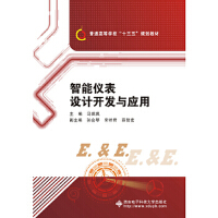 【正版现货】智能仪表设计开发与应用 马飒飒 9787560648934 西安电子科技大学出版社