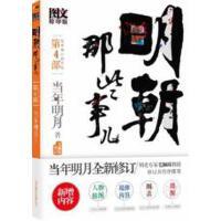 明朝那些事儿4 图文精印版 当年明月 北京联合出版公司 9787550203259
