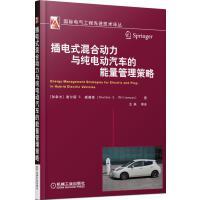 插电式混合动力与纯电动汽车的能量管理策略