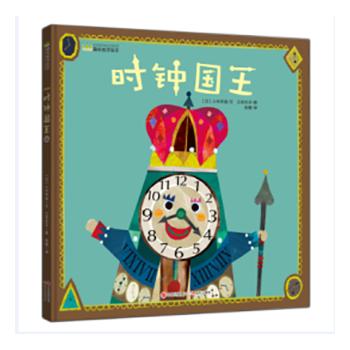 时钟国王(pdf+txt+epub+azw3+mobi电子书在线阅读下载)