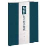 中国传世名碑名帖精选-赵孟�\洛神赋