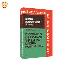 葡萄牙�Z常用�釉~介�~搭配速查手��