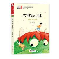 大林和小林(彩色注音版)儿童文学名家精选书系