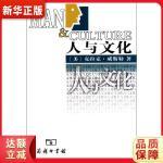 人与文化 威斯勒,钱岗南,傅志强 商务印书馆 9787100035637 新华正版 全国85%城市次日达