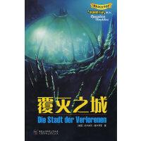 覆灭之城――鹦鹉螺行动卷九