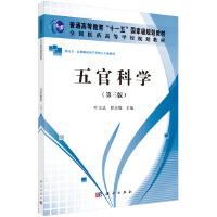 五官科学(第三版)(高职高专)