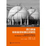 石油出入境检验丛书--进口原油检验鉴定标准比对研究