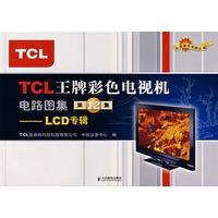 TCL彩色电视机电路图集:第12集-LCD专辑 9787115172303 人民邮电出版社