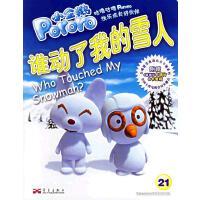 小企鹅Pororo 第3辑(全五册)(赠送VCD光盘一张+彩笔)(注音版)