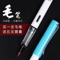 软笔钢笔式毛笔便携小楷狼毫抄经笔可加墨成人初学者书法软头毛笔
