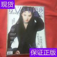 [二手旧书9成新]芭莎珠宝 2017年10月 刘亦菲 /芭莎珠宝 芭莎珠宝