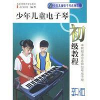 【二手旧书8成新】少年儿童电子琴初级教程 万宝柱 北京体育学院9787810030434