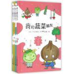【全新直发】我的蔬菜朋友(共4册)春夏秋冬京东独家 二十一世纪出版社