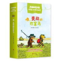 【全新直发】噢,美丽的巴拿马:雅诺什经典作品集(全7册) 北京联合出版公司