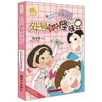【新书店正版】外号像颗怪味豆伍美珍明天出版社9787533253592