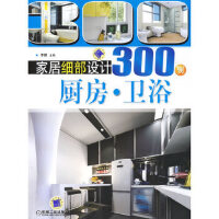 【二手旧书9成新】家居细部设计300例:厨房 卫浴 李娜