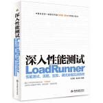 深入性能测试――LoadRunner性能测试、流程、监控、调优全程实战剖析