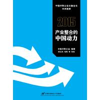 2015:产业整合的中国动力