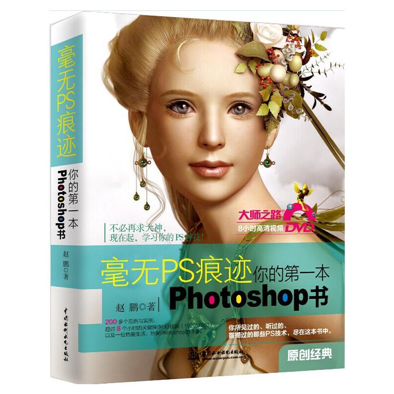 毫无PS痕迹-你的第一本Photoshop书 请不要再将机械的实例模仿作为学习photoshop的精髓,那样的你毫无思想而言。领会每一个参数的真正用途,才是将创意信手拈来的真谛。这将是你的*后一本photoshop学习书,从此你就是大师!