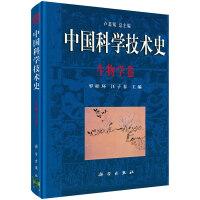 中国科学技术史・生物学卷