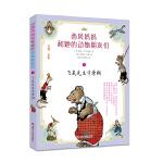 西风妈妈和她的动物朋友们//飞鼠先生学滑翔