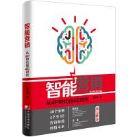 智能营销:从4P时代到4E时代