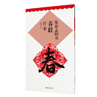 集赵孟�\楷书书春联(升级版)