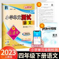 孟建平小学单元测试四年级下册语文部编人教版2021新版